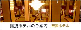 提携ホテル 帝国ホテル
