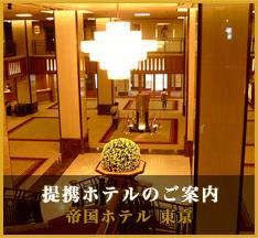 提携ホテルのご案内 帝国ホテル