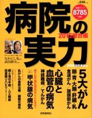 「病院の実力」に当院の統括顧問医 金田先生の記事が掲載されました。