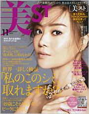 「美ST」11月号に当院が掲載されました。