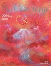 『Club Concierge』の2014年度総合版に当院が掲載されました。