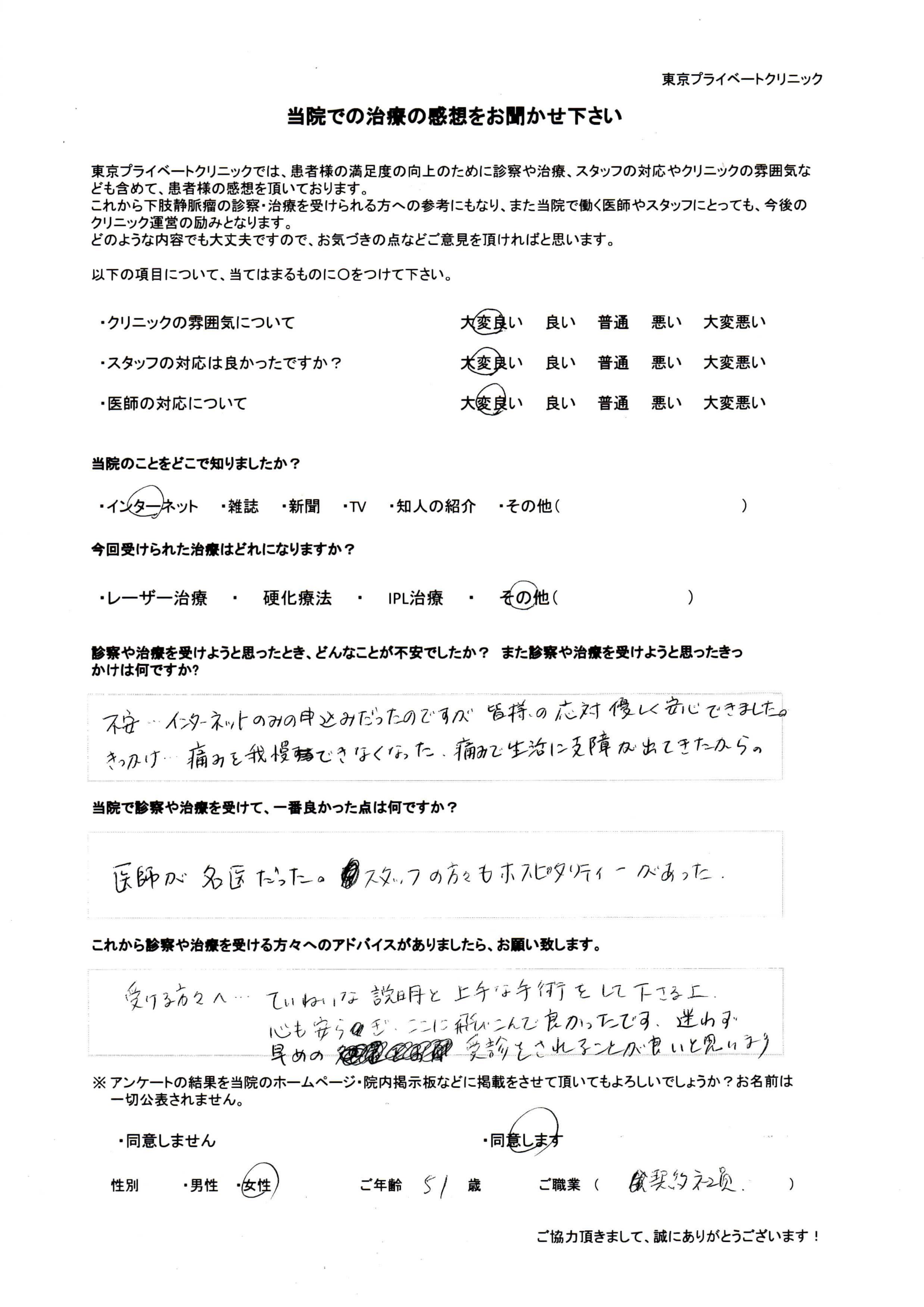 【治療】51歳 女性